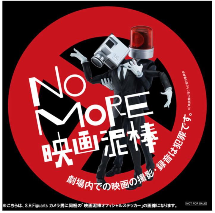 """Campagna pubblicitaria ufficiale contro la pirateria in Giappone - """"NO MORE Eiga Dorobo"""" (BASTA Rubare)"""
